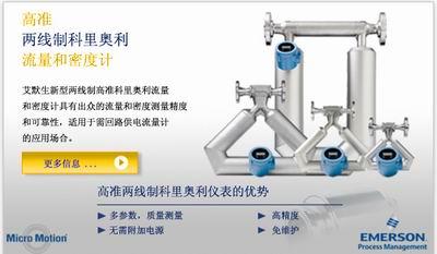 艾默生的新型高准两线制科里奥利流量和密度计采用MVD(多变量数字)技术具有高精度的质量及密度测量性能无需额外电源供电可…
